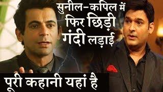 New Fight in Kapil Sharma and Sunil Grover : Full Detail