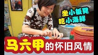 36中国人在大马生活:马六甲~防火巷里的祖传小吃|这个城市我会再去一次Melaka【马来西亚旅游】