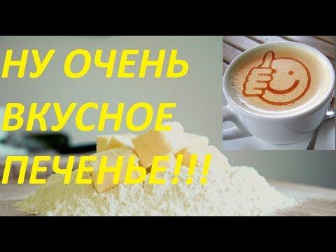жена печет супер печенье!!)))