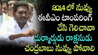 YS Jagan Mohan Reddy Sensational Comments on Chandrababu Naidu   YSRCP   NEWS REALITY