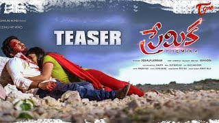 Premika Movie Teaser || Tanish || Sruthi Yugai