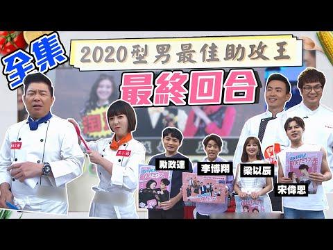 台綜-型男大主廚-20200406 型男最佳助攻王系列賽最終回合!熊小妹可以力壓城大姊嗎?!KAI對上MAX超級精彩!