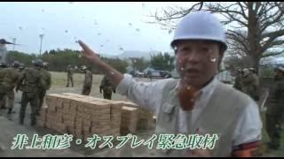 井上和彦 愛國通信社〜オスプレイ熊本へ〜【160531】