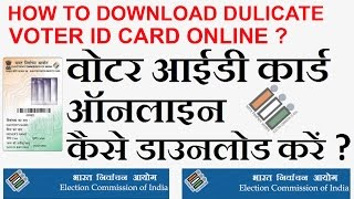 How To Download Voter Id Card Online In India ? | Duplicate Voter Id Card Download - in Hindi (2017)