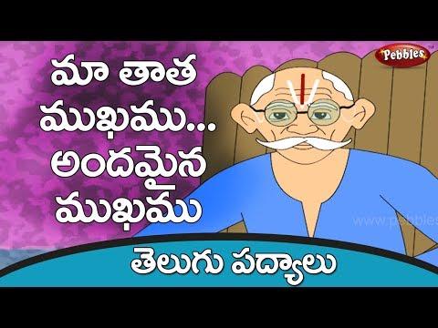 Maa Thaatha Telugu Rhyme- Pebbles Telugu Rhymes for Kids Photo Image Pic