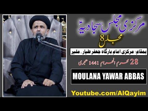 Markazi Ashrah-e-Majlis 28 Muharram 2019 | Moulana Yawar Abbas - Markazi Imam Bargah Malir