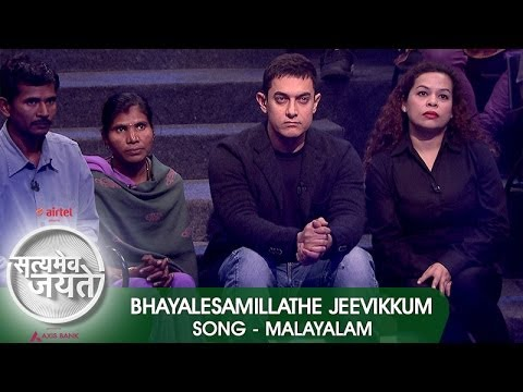 Bhayalesamillathe Jeevikkum - Song - Malayalam | Satyamev Jayate 2 | Episode 1 - 02 March 2014 video