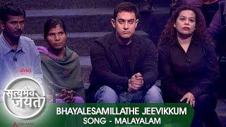 Bhayalesamillathe Jeevikkum - Song - Malayalam | Satyamev Jayate 2 | Episode 1 - 02 March 2014