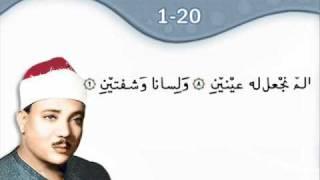 Abdussamed Beled Suresi ( Cemaatli Arapça Metin )