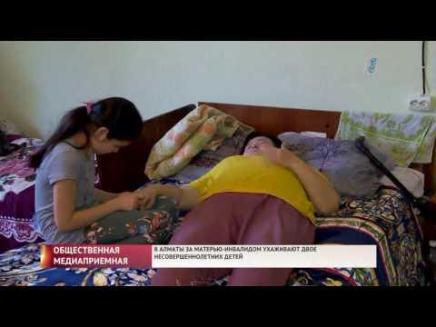 В Алматы двое несовершеннолетних детей ухаживают за матерью-инвалидом
