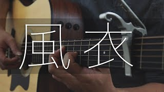 風衣 - 孫燕姿  Fingerstyle Guitar 【TAB in progress】