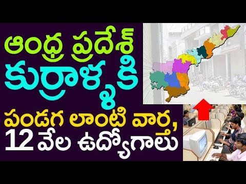Good news For Andhra paradesh Youth,12000 Jobs !!! || Taja30