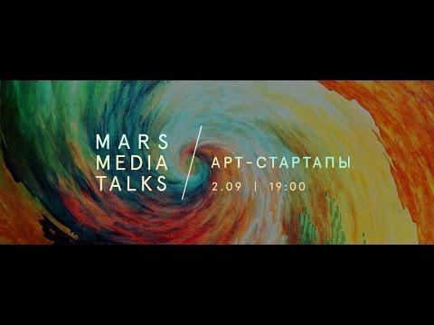 MARS MEDIA TALKS // Арт-стартапы   02/09/16