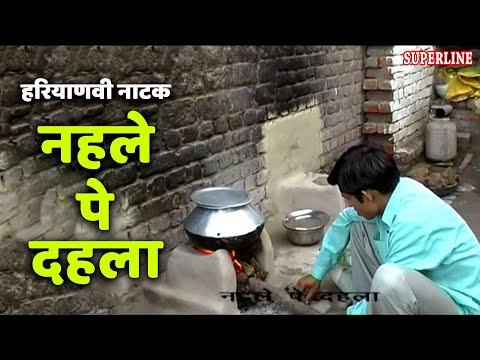Haryanvi Comedy Natak Nahle Pe Dehla By Shiv Kumar Rangeela video