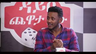 Ethiopia : ዳይስ ጨዋታ ሾው #Dice Game Tv Show Ep 6  Part 2