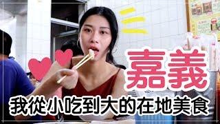 嘉義人站出來!我從小吃到大的嘉義在地美食!---李欣FOOD#3