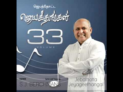 Tamil Christian Song By S.j Father Berchmans   Unnadharae Um Jebothotta Jeyageethangal Volume 33 video