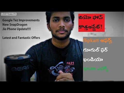 LSUD NEWS #1 -తెలుగు  Tech News - Google for India, Qualcomm, Jio Phone, Samsung, Flipkart offers