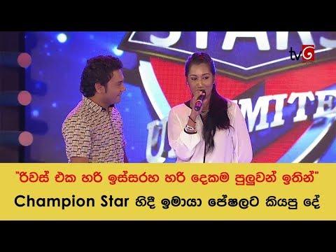 Reverse Aketai Isserahatai Dekama Puluwan - Champion Stars Unlimited With Imaya Liyanage