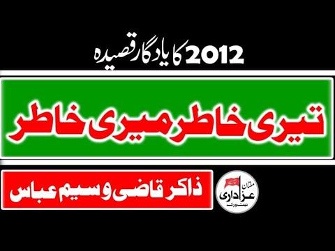 Zakir Qazi Waseem Abbas  2012  New Qasida  Teri Khatir Meri Khatir  video
