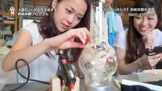 人面石くんがおすすめする『壱岐イキ体験★』 30秒ダイジェスト映像