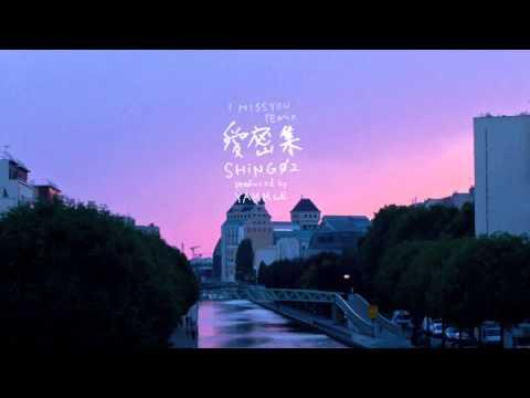 愛密集 i miss you remix - Shing02 + Yakkle