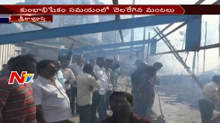 Fire Accident in Srikalahasti Temple || Chittoor || AP || NTV