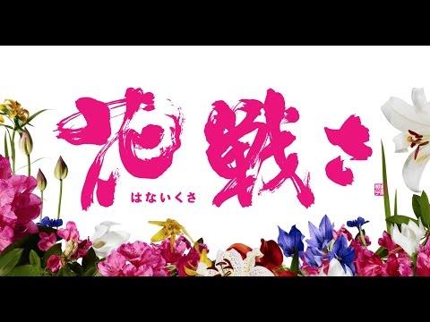 映畫『花戦さ』 予告編