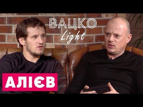 Алієв - про тусовки з Мілевським та найскандальніші епізоди своєї кар'єри - Вацко Light