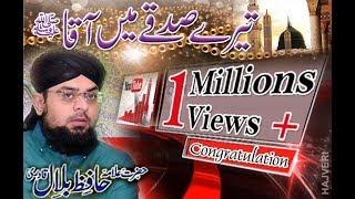 download lagu Tere Sadqe Me Aaqa - Allama Hafiz Bilal Qadri gratis