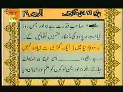 Urdu Translation With Tilawat Quran 21 30 video
