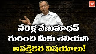 Unknown Facts about Legendary Mimicry Artist Nerella Venumadhav | Telangana