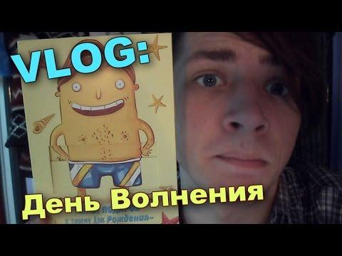 VLOG: День Волнения / Андрей Мартыненко