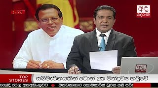 Ada Derana Late Night News Bulletin 10.00 pm - 2018.08.03