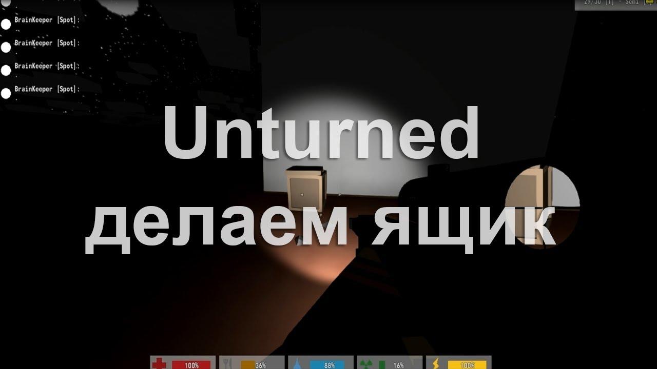 Песочницы (Sandbox-игры) (Как скачать игру unturned 2.2.5)