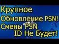 Sony Готовит Обновление PSN! Смены PSN ID Не Будет!