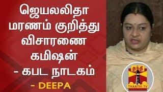 Inquiry Commission on Jayalalithaa's Death a Drama – Jayalalithaa's Neice Deepa | Thanthi Tv