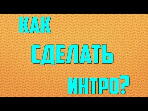 Как сделать красивое интро для youtube Taksadog.ru