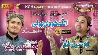 Umair Zubair Qadri & Sohail Faroqui 2017 New Album ||  Both Superb Naat Khuwan Togather