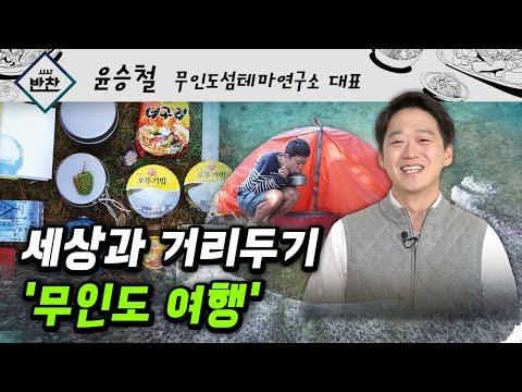 무인도섬테마연구소 윤승철 대표