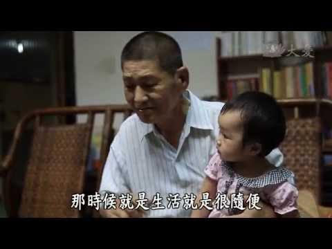 台綜-草根菩提-20141002 功在邱家