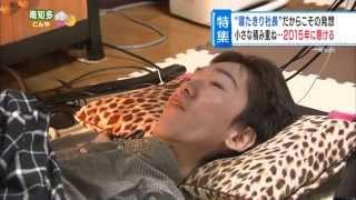 """イッポウ20150106 自称""""寝たきり社長(23)""""が駆ける"""