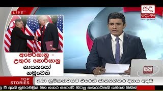 Ada Derana Prime Time News Bulletin 06.55 pm - 2018.06.12