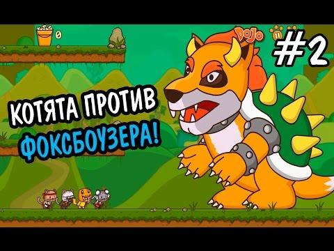 Прохождение Strikeforce Kitty 2 #2 ★ БОМБАНУЛО! ...