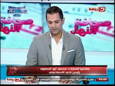 0صحافة النهار0 محمد ايو السعود رئيس نادى الاسماعيلى يوضح اسباب رحيل طارق يحيى