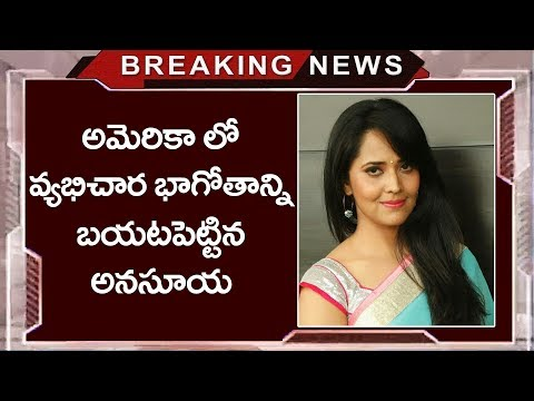 Anchor Anasuya Sensational Comments on Modugumudi Kishan | Tollywood News #9RosesMedia
