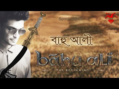 বাহু আলী | Bahu ali - The Beginning | Teaser | Spoof Series | Prank King Entertainment