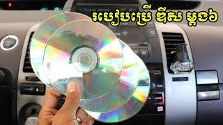 How to Put 6 CD and Config Sound on Toyota Prius 2005 Full Option