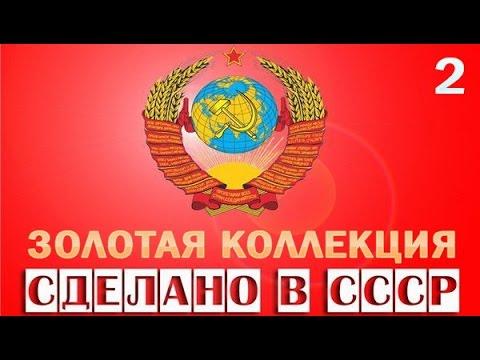 Сделано в СССР - Золотая Коллекция Часть 2