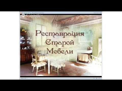 Реставрация старой мебели в винтажном стиле своими руками – МАСТЕР-КЛАСС
